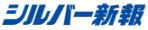 シルバー新報ロゴ