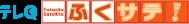 ふくサテロゴ
