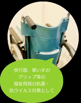 歩行器、車いすのグリップ等の福祉用具の抗菌・抗ウイルス対策として