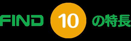 FIND10の特長